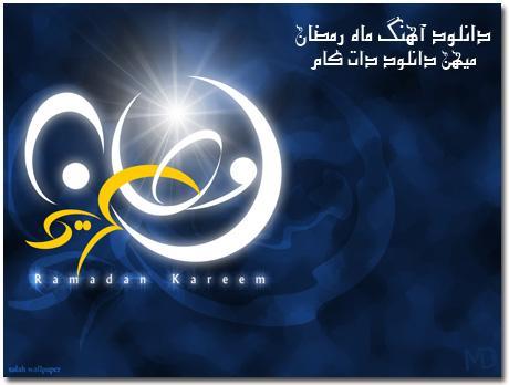 دانلود آهنگ ماه رمضان