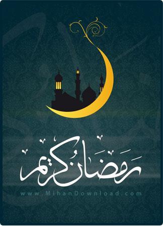 ماه مبارك رمضان