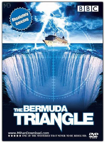 هواسناسی دانلود مستند مثلث برمودا BBC - The Bermuda Triangle - واضح