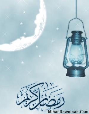 پست ويژه: اس ام اس ها ويژه ماه مبارك رمضان