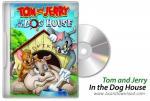 دانلود Tom and Jerry: In the Dog House 2012 انیمیشن جدید تام و جری