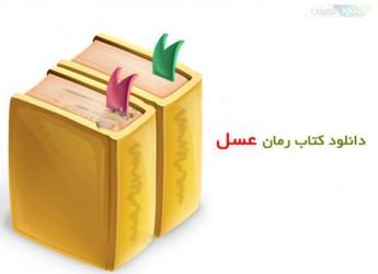 bookasal.www.download.ir
