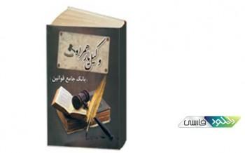 Vakil_Yar_Hamrah.Download.ir