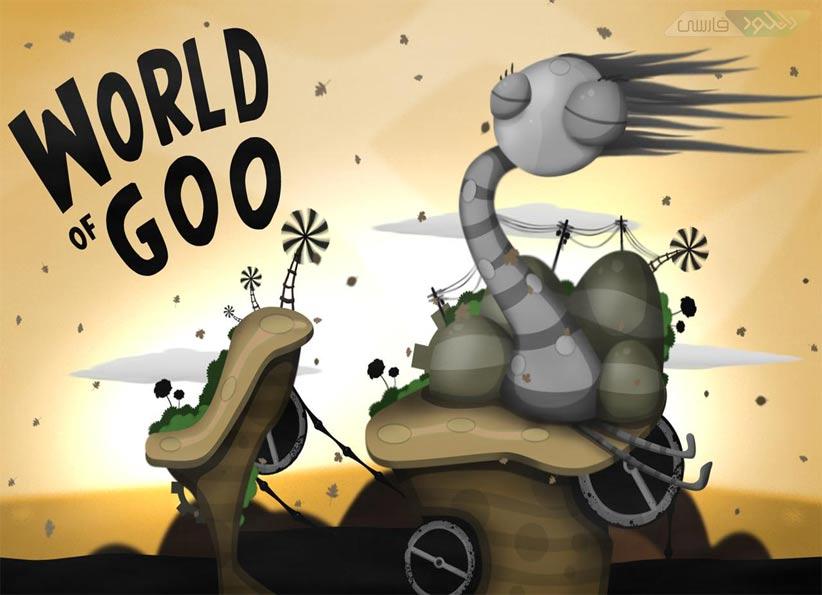 دانلود بازي World Of Goo برای کامپیوتر
