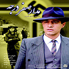 Madare-sefr-darajeh-cover