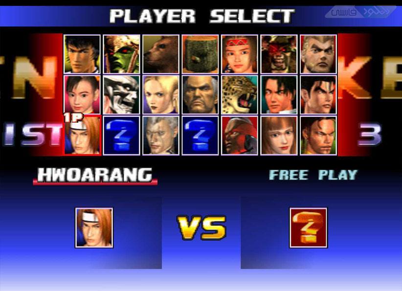 Tekken.3.1.www.Download.ir