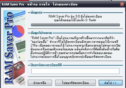 RamSaverPro-www.download