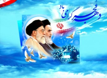 Anthem-Of-Islamic-Revolution.www.download.ir