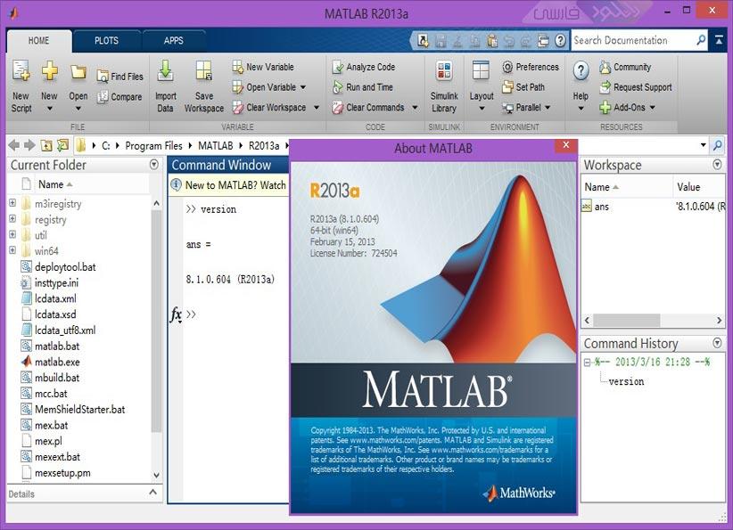 دانلود نرم افزار Mathworks Matlab R2013a
