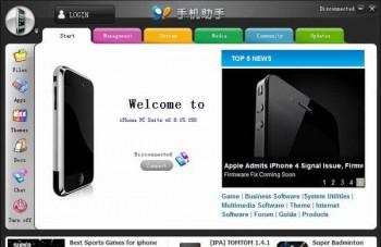 نرم افزار 91 PC Suite for iPhone برای آیفون و آیپد جدید