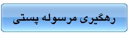 رهگیری کالای خریداری شده از فروشگاه دانلود فارسی