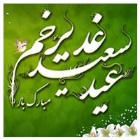 عید سعید غدیر خم بر شیعیان جهان مبارک باد
