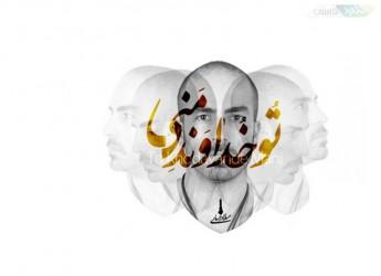 Milad-Derakhshani.www.Download.ir