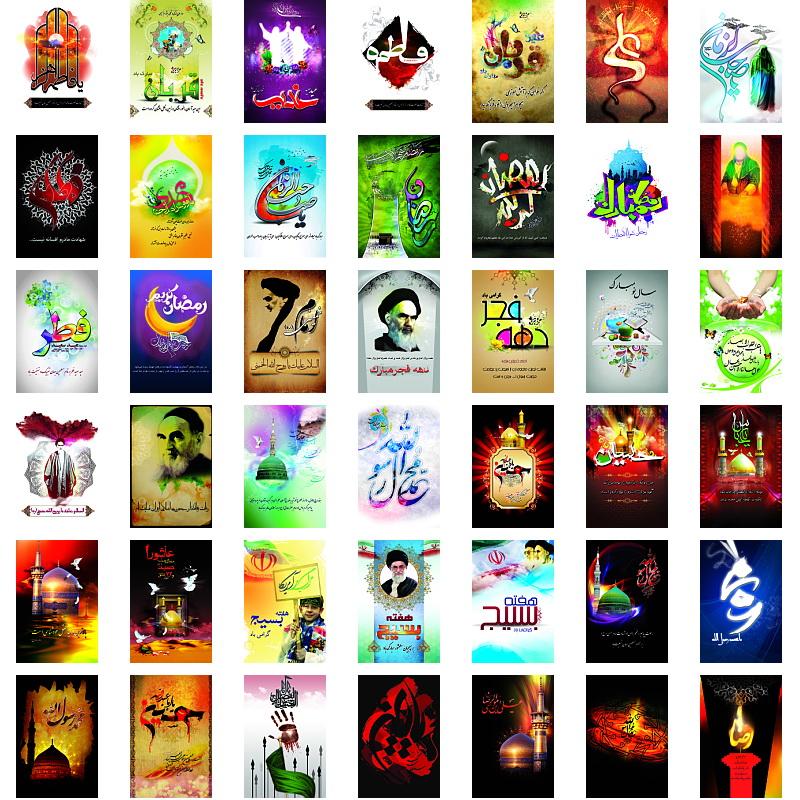 مجموعه کامل گرافیکی و مذهبی عکس فایل های لایه باز فونت وکتور