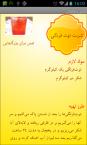IranianFoods11[Download.ir]