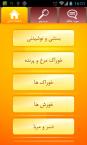 IranianFoods14[Download.ir]