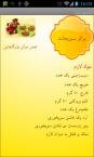 IranianFoods5[Download.ir]