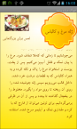 IranianFoods7[Download.ir]