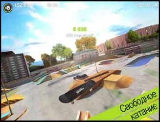 Touchgrind_Skate2