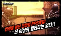 First.Special.Forces.Mission2[Download.ir]
