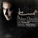 دانلود آهنگ جدید محسن چاوشی به نام همسایه