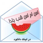 Sms.Shab.Yalda[Download.ir]