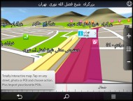 Sygic.GPS.Navigation.v13.3.2.Full.Maps2[Download.ir]