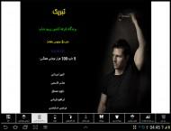 Zarbid1[Download.ir].apk