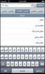 CDic.iOS4[Download.ir]