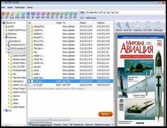 Coolutils Total PDF Converter 2.1.266