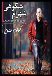 Shahram-Shokohi-Koli-Eshgh.download.ir