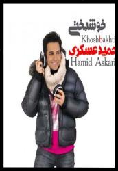hamid-askari.download.ir