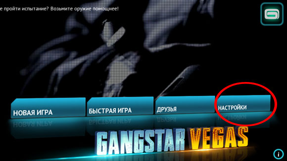 Gangstar-Vegas1-www.download.ir