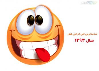SMS1393-www.download.ir