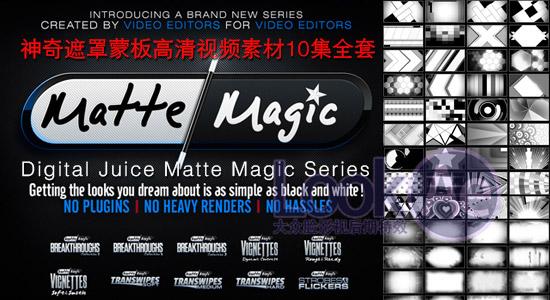 digital juice matte magic free download