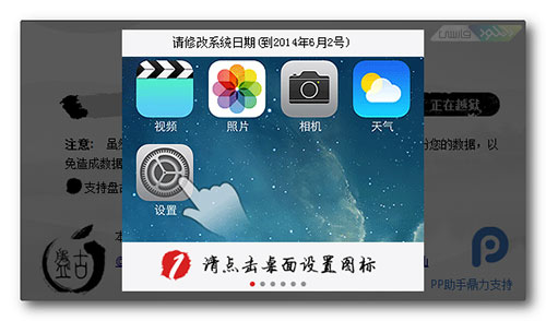 Jailbreak7.1.1-2.www.download.ir