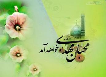 نیمه شعبان بر همه ی مسلمانان مبارک باد