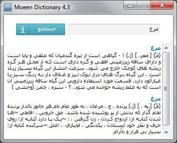 دانلود آخرین نسخه نرم افزار Moeen Dic فرهنگ لغت معین
