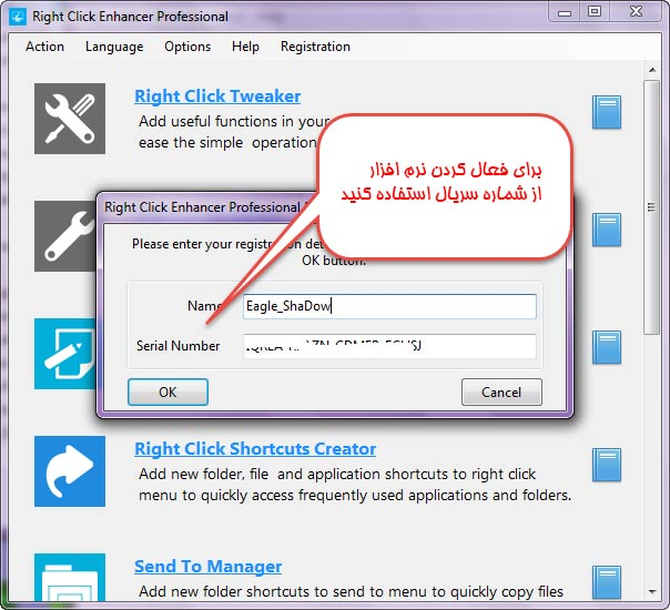 دانلود آخرین نسخه نرم افزار Right Click Enhancer افزودن میانبر به موس