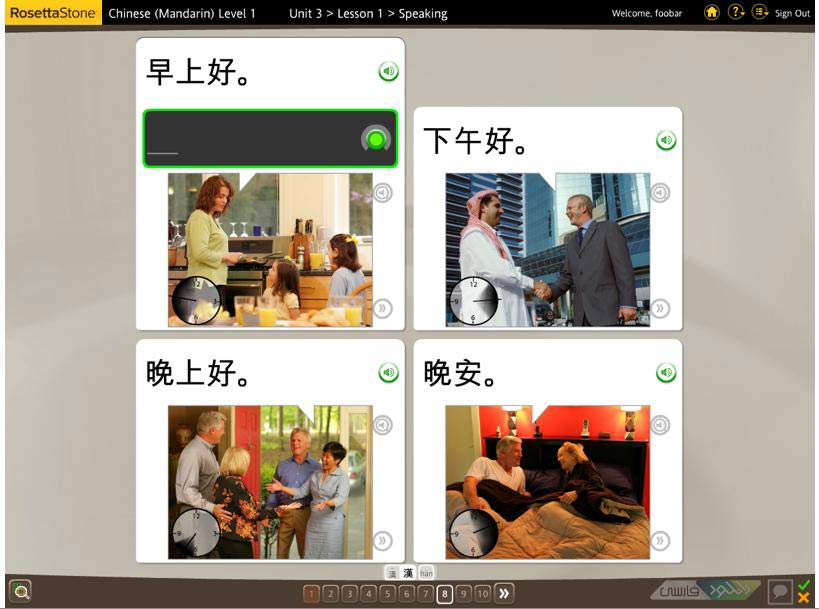 دانلود نرم افزار Rosetta Stone آموزش زبان رزتا استون