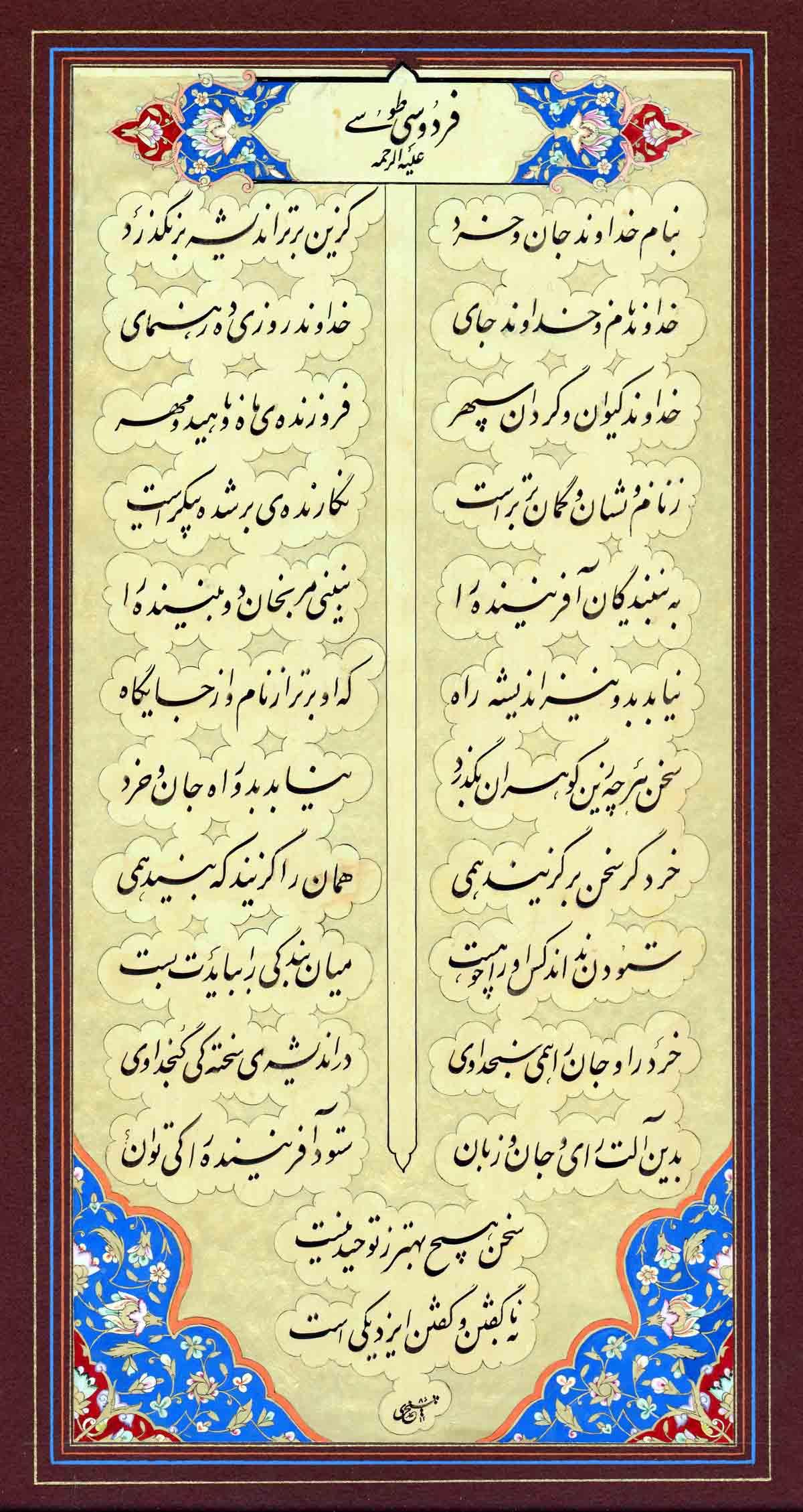دانلود کتاب شاهنامه اثر حکیم ابوالقاسم فردوسی