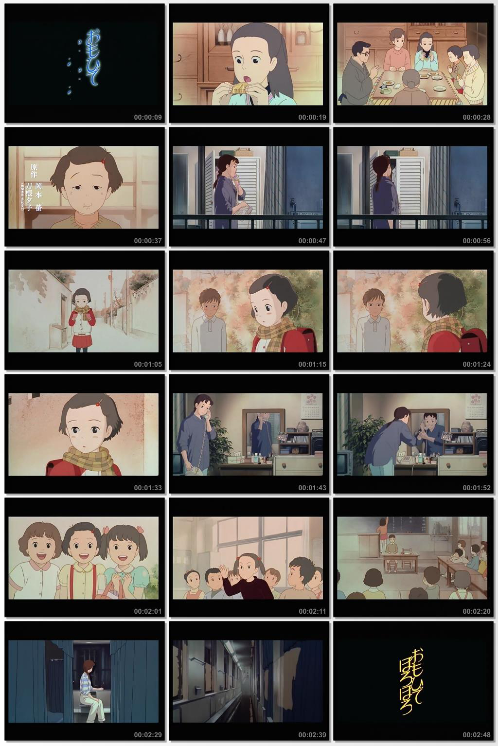 ONLY YESTERDAY (1991) Trailer.mp4_thumbs_[2014.10.18_12.40.18]