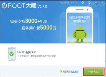 دانلود نرم افزار Vroot روت کردن گوشی های اندروید