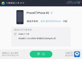 دانلود جیلبریک پایدار iOS 8.1.1 برای آیفون  و آیپد و آیپاد لمسی
