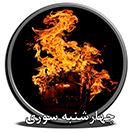 4shanbeh.soori.www.Download.ir