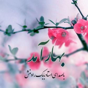 Babak-Radmanesh-Bahar-Amad.www.Download.ir