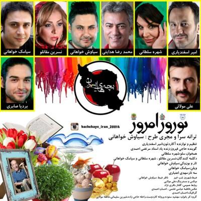 Bachehaye-Iran-Norouze-Emrooz.www.Download.ir
