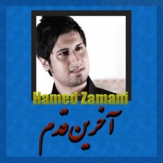 Hamed.Zamani-Akharin.Ghadam.www.Download.ir