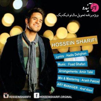 Hossein-Sharifi-Inja-Ayandeh.www.Download.ir