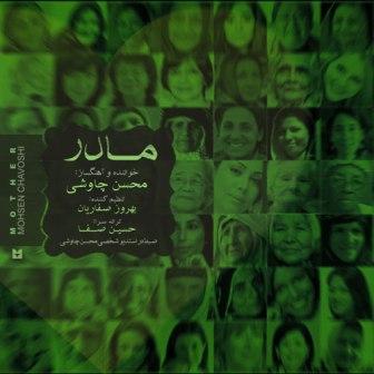 Mohsen-Chavoshi-Madar.www.Download.ir